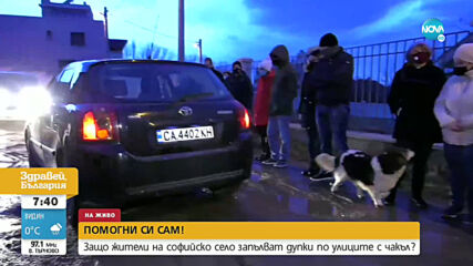 Защо жители на софийско село запълват дупки по улиците с чакъл?