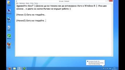 Как да активираме Aero в Windows 8
