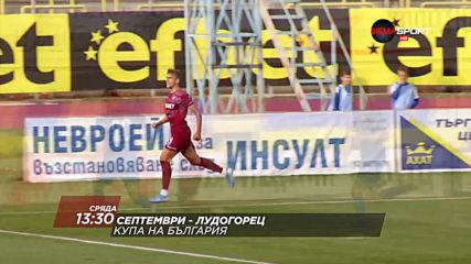 футбол: Септември - Лудогорец от 13.30 ч. на 4 декемри, сряда по DIEMA SPORT
