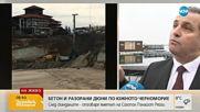 Бетон и разорани дюни по Южното Черноморие: След скандалите – говори кметът