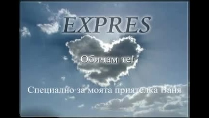 Expres - О б и ч а м т е