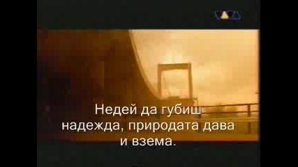 Nana - Let It Rain S Prevod
