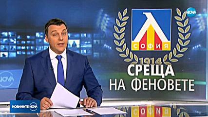 Новините на NOVA (25.01.2020 - обедна емисия)