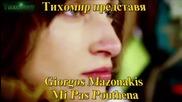 2012г Йоргос Мазонакис - Не отивай никъде Giorgos Mazonakis - Mi Pas Pouthena