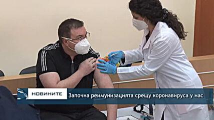 Започна реимунизацията срещу коронавирус у нас