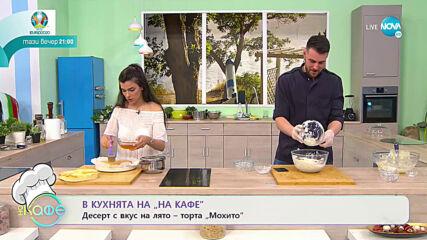 """Рецептите днес: Десерт с вкус на лято - торта """"Мохито"""" - """"На кафе"""" (11.06.2021)"""