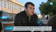 Без напрежение премина 78-та вечер на протести в София
