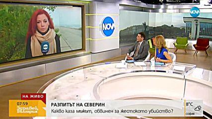 Разпитът на Северин Красимиров продължил повече от 4 часа