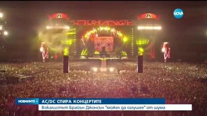 Музиката на AC/DC - опасна за вокалиста