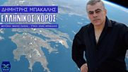 Dimitris Bakalis - Ellinikos horos