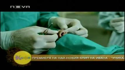New*oфициално видео на - Ивана -