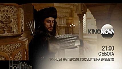 """""""Принцът на Персия: Пясъците на времето"""" на 26 декември, събота от 21.00 ч. по KINO NOVA"""