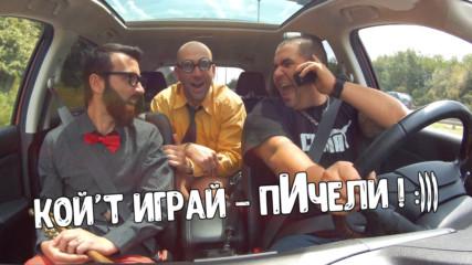 Кой'т играй - пИчели! :)))
