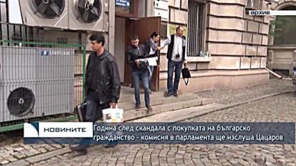 След скандала с агенцията за българите в чужбина - временна комисия в парламента ще изслуша Цацаров