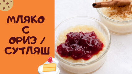 Мляко с ориз / Сутляш