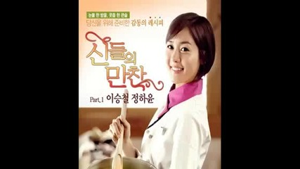 Lee Seung Chul (feast Of The Gods Ost)