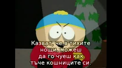 South Park 1x03 Бъгарски Субтитри