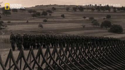 Линия Зигфрид | Последната битка на Хитлер | сезон 3 | National Geographic Bulgaria