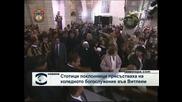 Стотици поклонници присъстваха на коледното богослужение във Витлеем