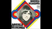 Доника Венкова - 1974 - тъжна песен