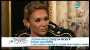 Моника Валериева / На светло с Люба Кулезич, 43. епизод