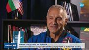 Световноизвестен астронавт от НАСА пред NOVA за живота в Космоса