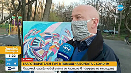 Художникът Панчо Малезанов дарява любимата си картина в подкрепа на медиците
