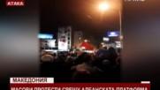 Масови протести срещу албанската платформа _07.03.2017 г.