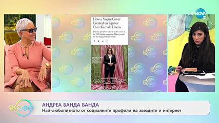 Андреа Банда Банда: Най-интересното от социалните профили на звездите - На кафе (12.01.2021)