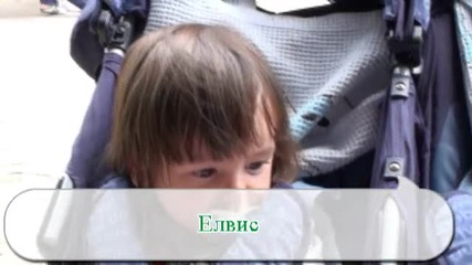 Елвис и Матю - Свети Мина София