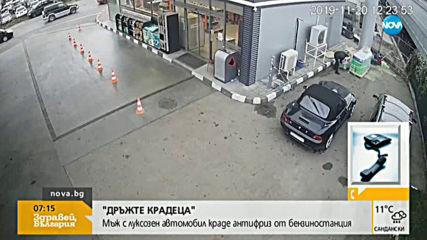 """""""Дръжте крадеца"""": Мъж с луксозен автомобил краде антифриз от бензиностанция"""