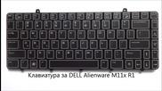 Нова клавиатура за Dell Alienware M11x R1