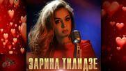 Зарина Тилидзе - Сердце Бьется