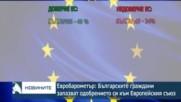 Евробарометър: Българските граждани запазват одобрението си към Европейския съюз
