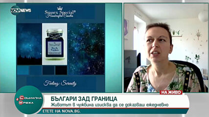 """""""Социална мрежа"""" (12.05.2021)"""