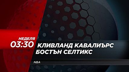 Баскетбол: Кливланд Кавалиърс - Бостън Селтикс на 20 май от 3.30 ч. по DIEMA SPORT