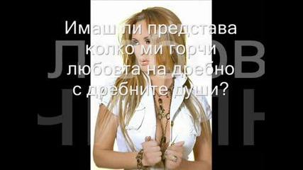 * Глория - Можеш ли да ме обичаш ? ( + текст ) * New