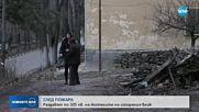 Хората от изгорелия блок в Бойчиновци ще получат социална помощ