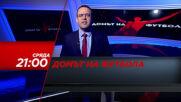 """""""Домът на футбола"""" на 14 април, сряда от 21.00 ч. по DIEMA SPORT"""