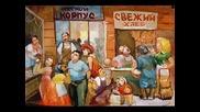 Владимир Висоцки - На Перовском на базаре