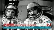 България още е космическа сила - страната ни беше приета за член на Европейската космическа агенция