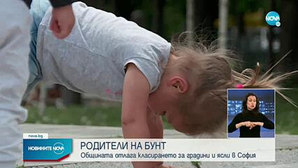 Новините на NOVA (13.05.2021 - късна емисия)