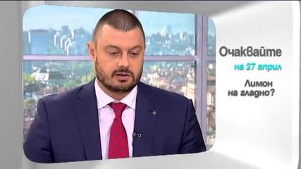 """На 27 април в """"Здравей, България"""" очаквайте"""