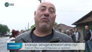 Протестиращи спряха движението при село Обручище