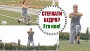 Лесни упражнения за стегнати бедра!