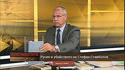 """""""Документите"""" с Антон Тодоров - 11.07.2020 (част 4)"""