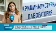 Връщат под конвой мъжа, стрелял по бившата си партньорка в София