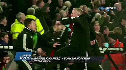 Шефилд Юнайтед - Тотнъм Хотспър на 17 януари, неделя от 16.00 ч. по DIEMA SPORT 2