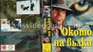 Окото на вълка (синхронен екип, дублаж на Мулти Видео Център, 1996 г.) (запис)