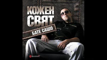Bate Sasho ft. Gruka and Bila Kurkorav - Krem Kuraj
